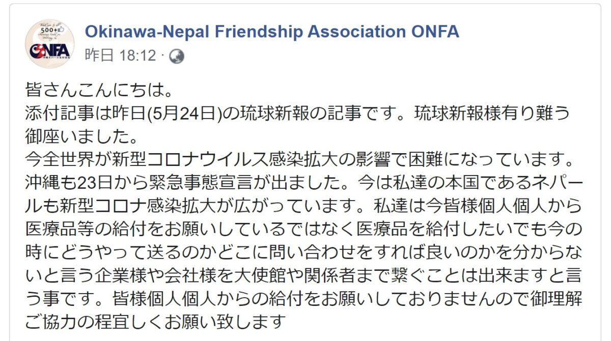 okinawa-nepal